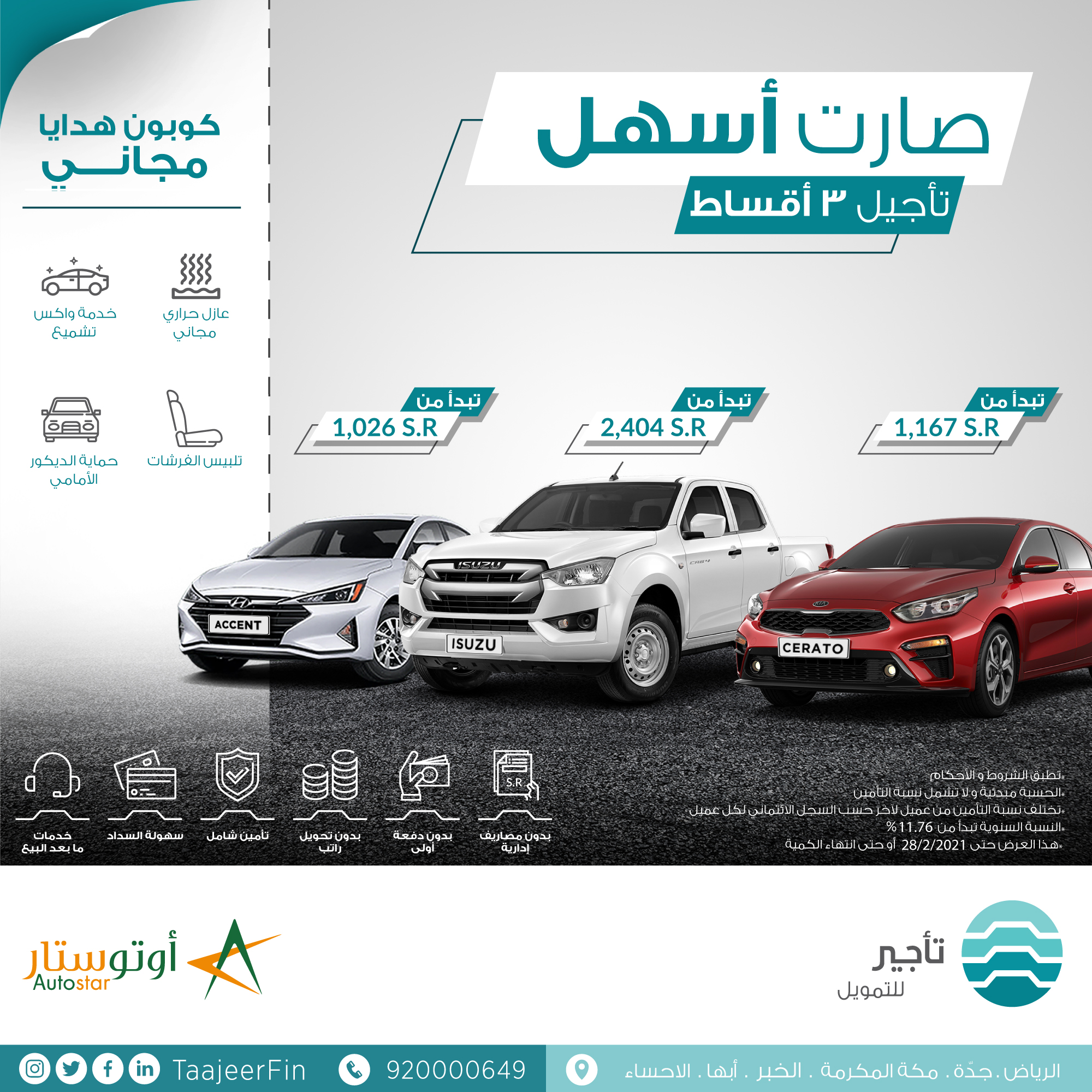 AutoStar offers