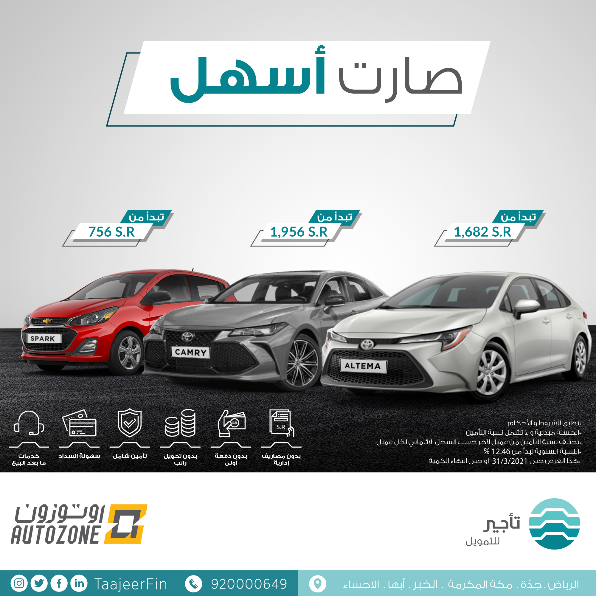 Autozone offers